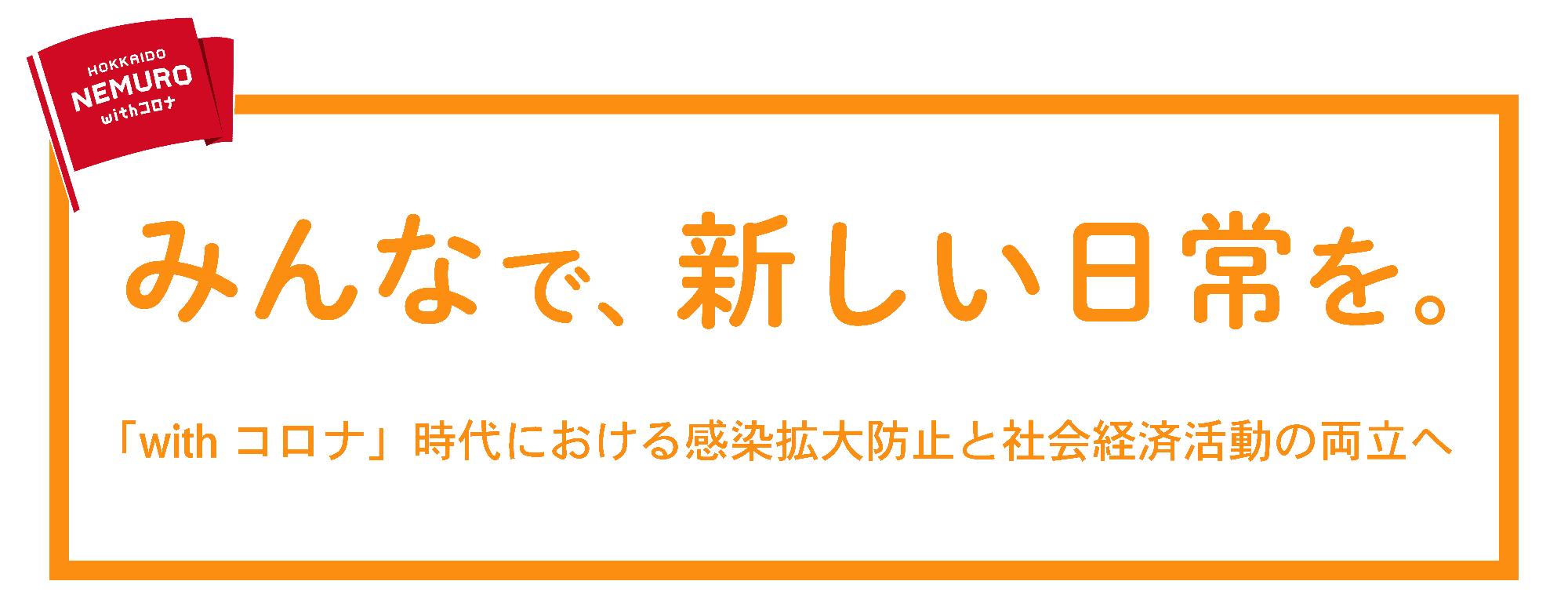 コロナ 釧路 クラスター 釧路地方の接待飲食店で集団感染…札幌以外で初 北海道27人陽性
