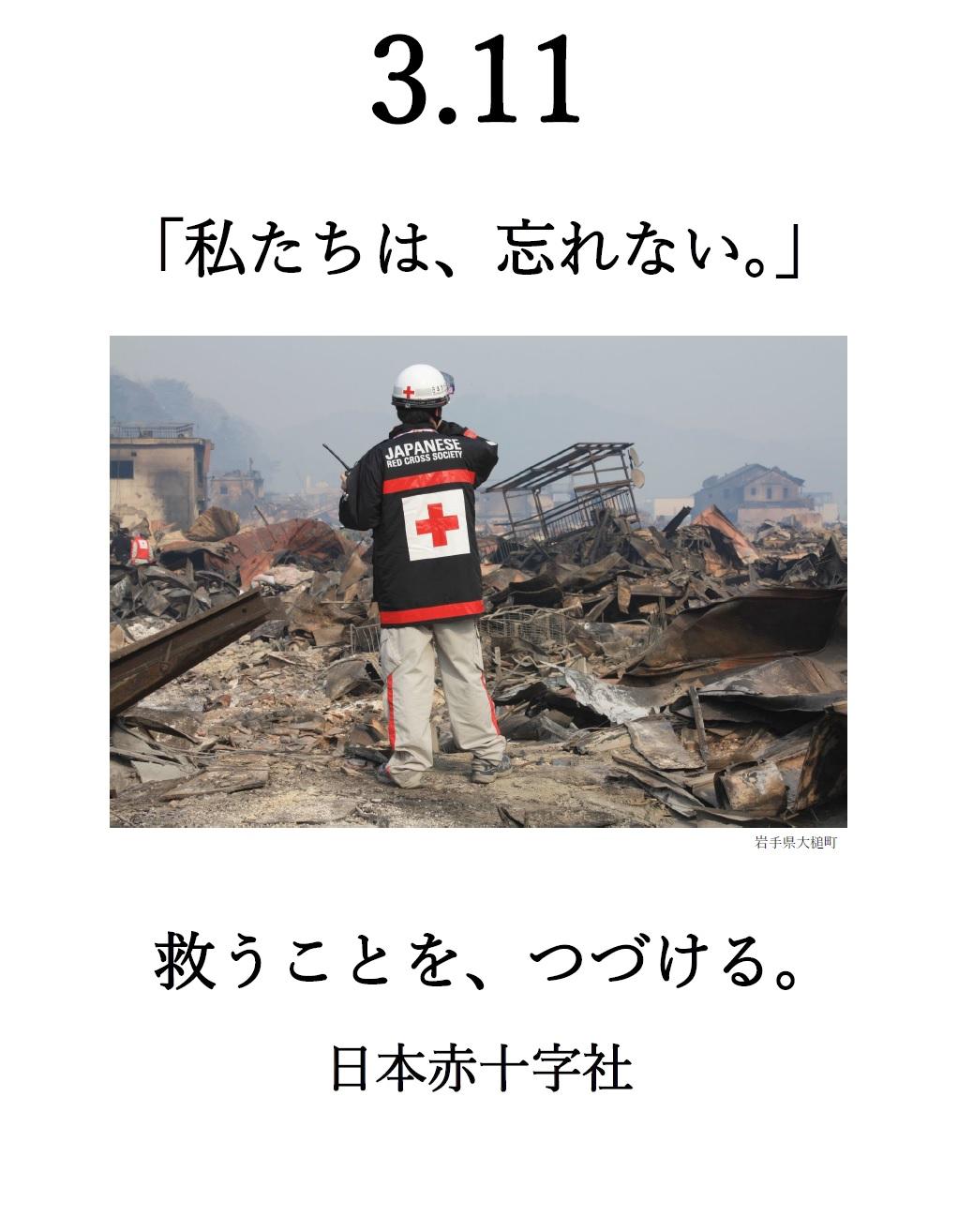 は 社 日本 赤十字 と