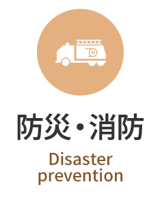 防災・消防 Disaster prevention