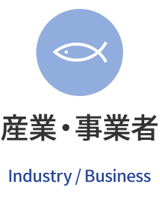 産業・事業者 Industry/Business