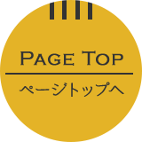 PAGE TOP ページトップへ